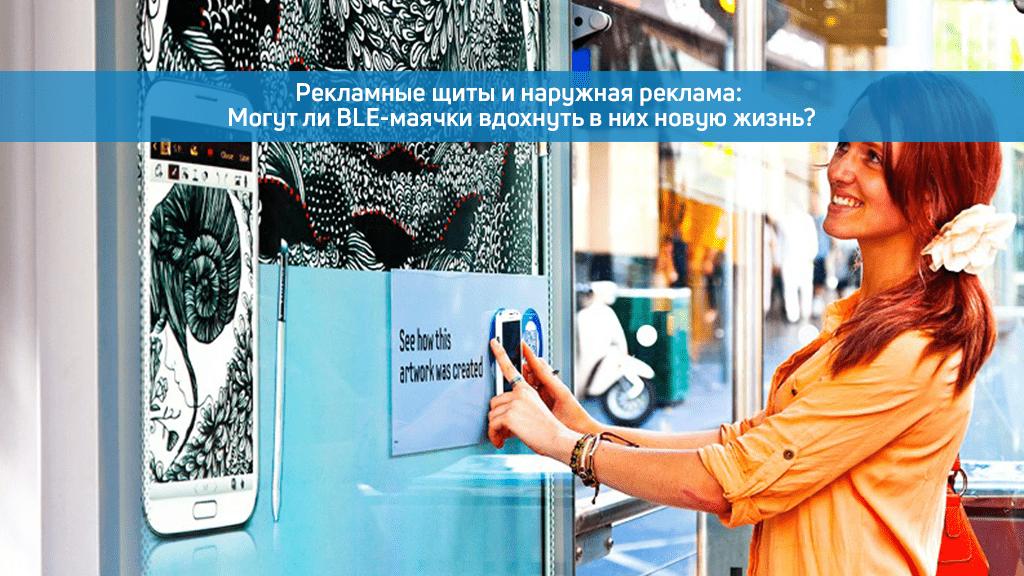 Рекламные щиты и наружная реклама: Могут ли BLE-маячки вдохнуть в них новую жизнь?