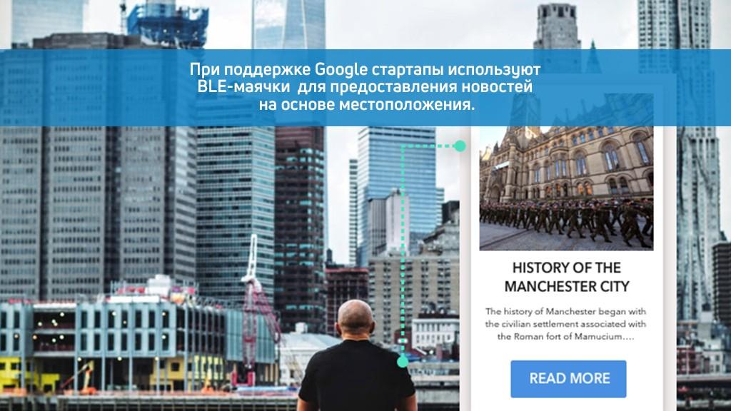 При поддержке Google стартапы используют маячки Eddystone для предоставления новостей на основе местоположения
