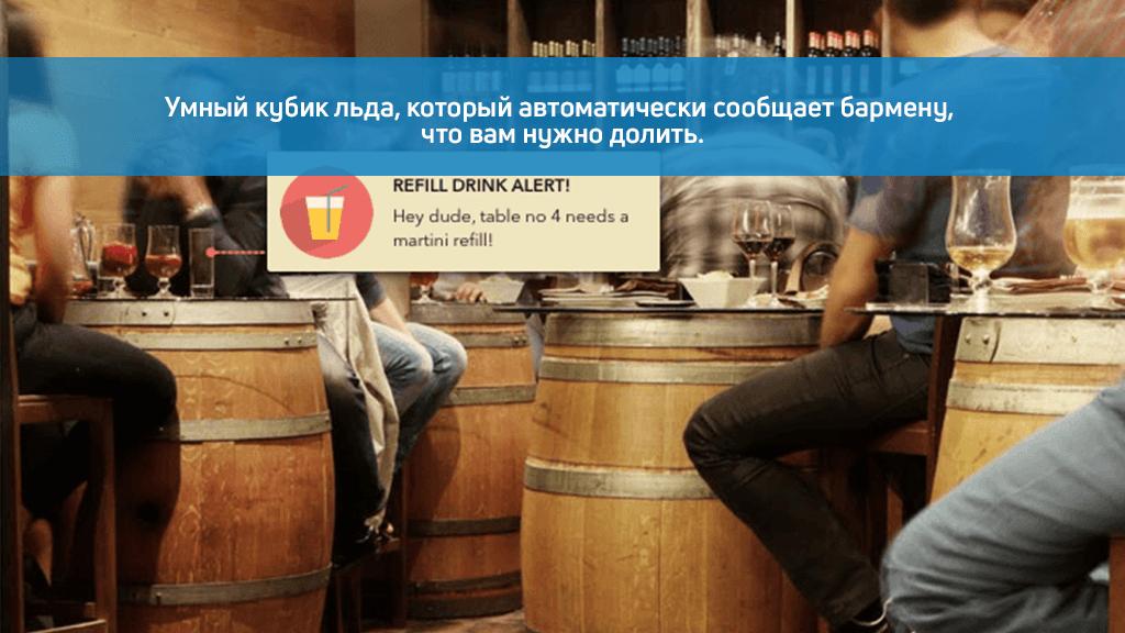 Умный кубик льда, который автоматически сообщает бармену, что Вам нужно долить.