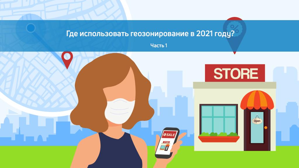 Где использовать геозонирование в 2021 году? часть 1