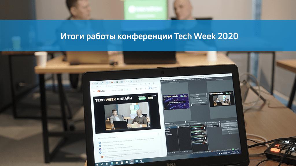 Как проводить масштабные мероприятия для бизнеса в онлайн, цифровизация и оптимизация во время Covid-19: в Москве подвели итоги работы конференции Tech Week 2020