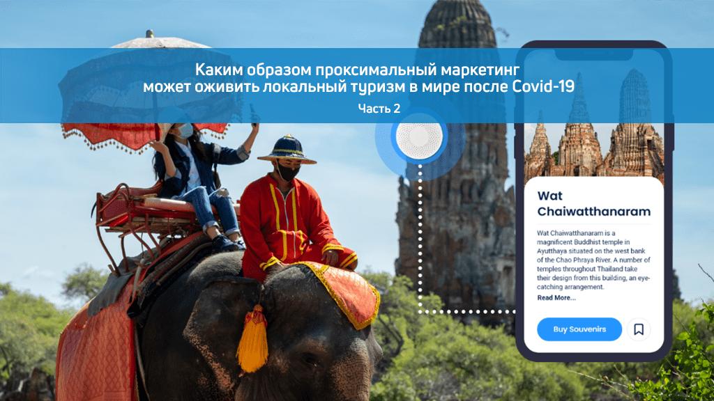 Каким образом проксимальный маркетинг может оживить локальный туризм в мире после Covid-19. Часть 2