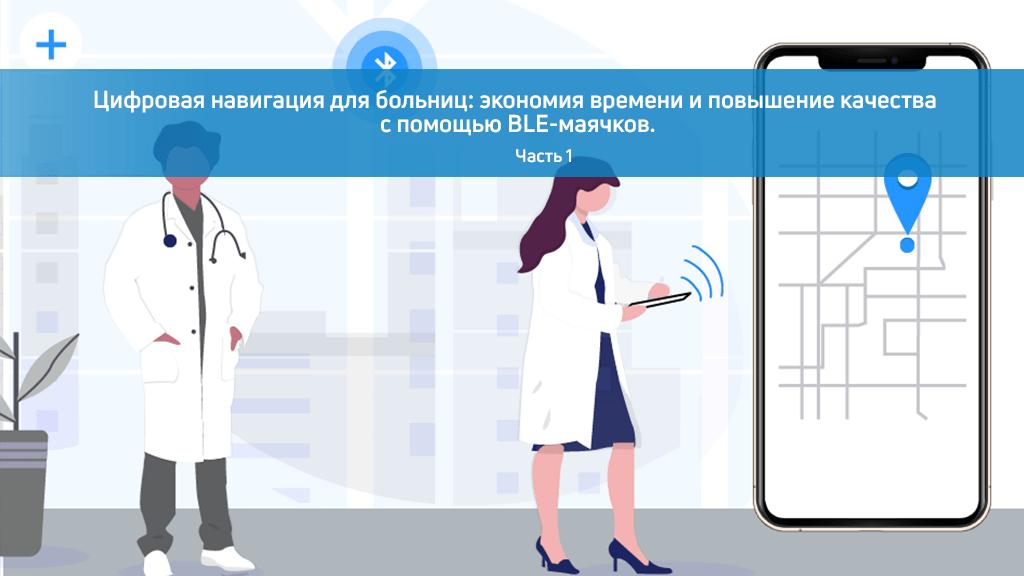 Цифровая навигация для больниц: экономия времени и повышение качества с помощью BLE-маячков. Часть 1