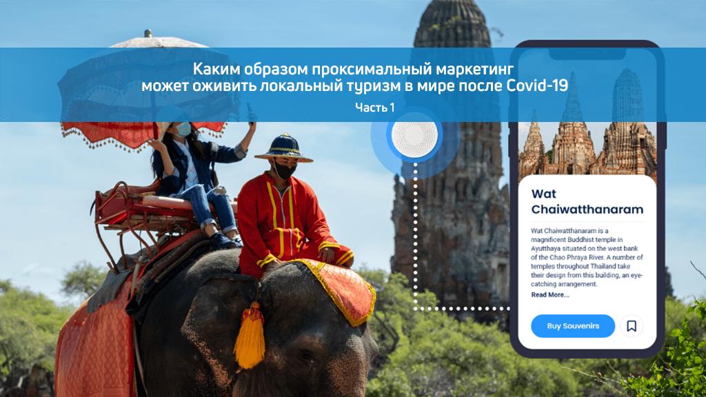 Каким образом проксимальный маркетинг может оживить локальный туризм в мире после Covid-19