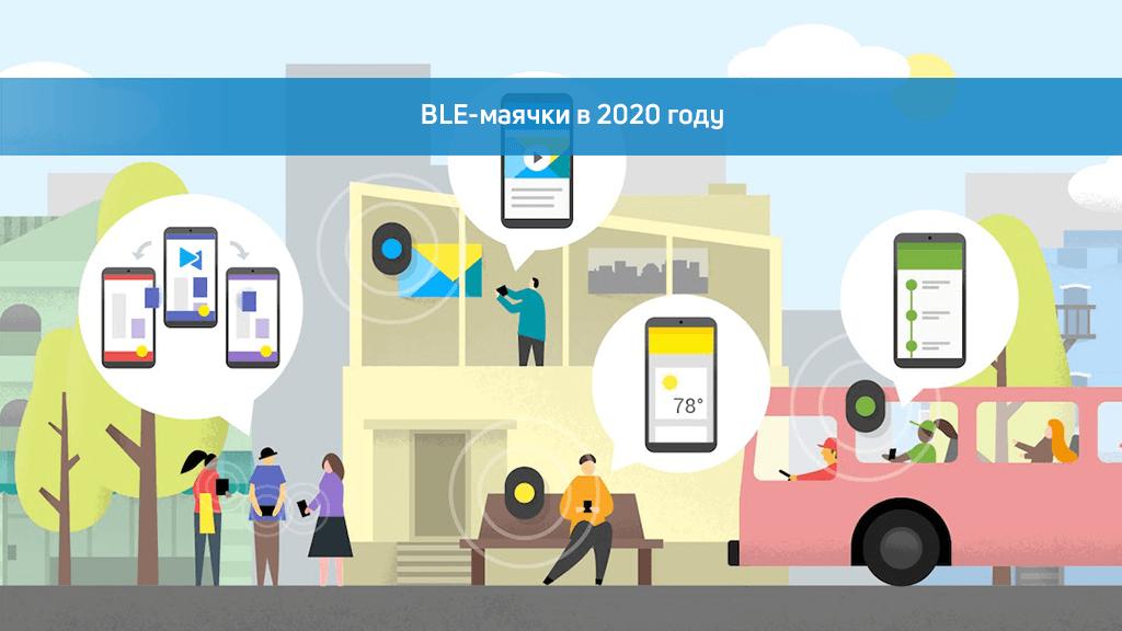 BLE-маячки в 2020 году