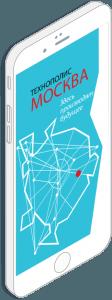 Проекты_Технополис Москва