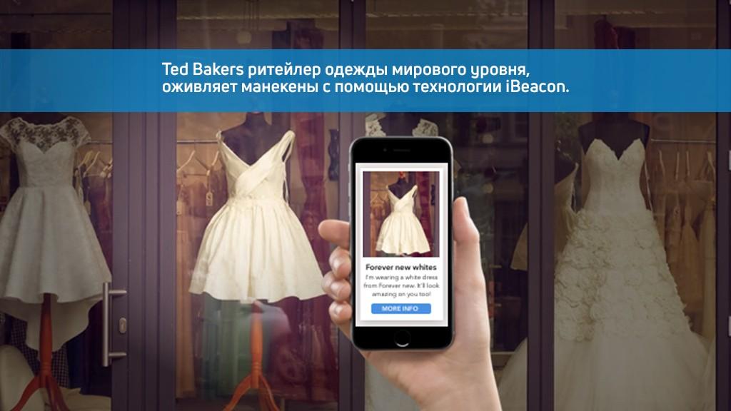 Тед Бейкерс, ритейлер одежды мирового уровня, оживляет манекены с помощью технологии iBeacon.