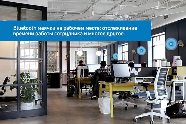 Bluetooth маячки на рабочем месте: отслеживание времени работы сотрудника и многое другое