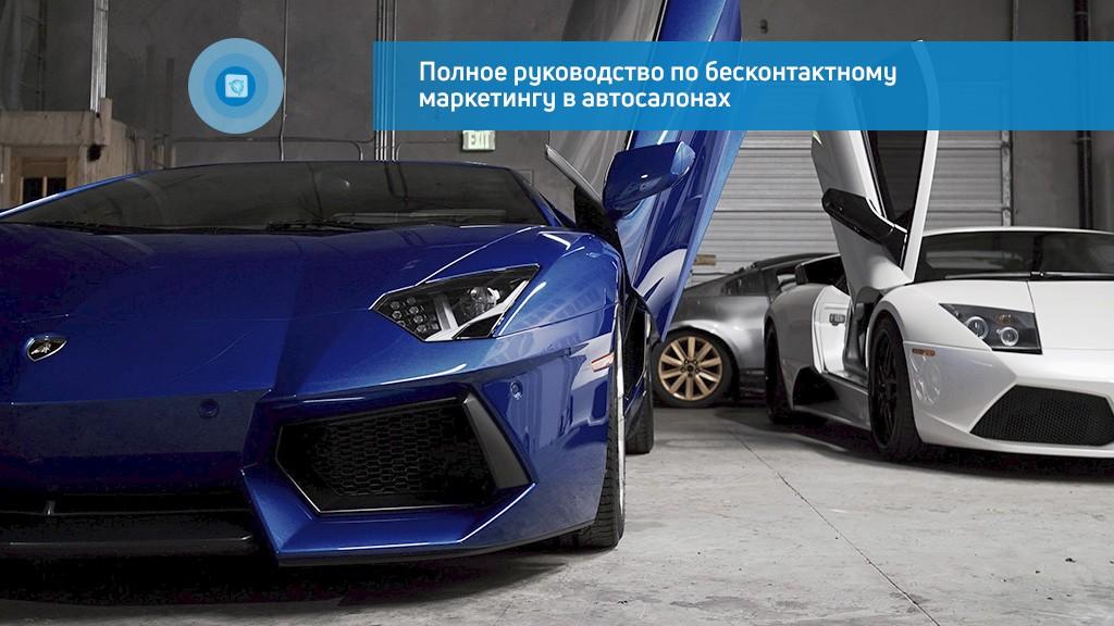 Полное руководство по бесконтактному маркетингу в автосалонах.