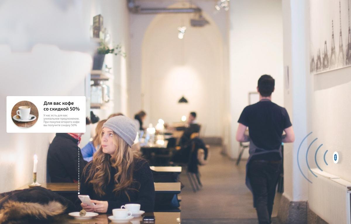 Использование Bluetooth маячков в маркетинговой стратегии бара или ресторана