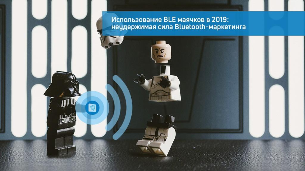 Использование BLE маячков в 2019: неудержимая сила Bluetooth-маркетинга.