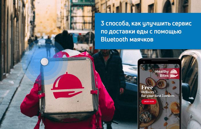 3 способа, как улучшить сервисы доставки еды с помощью Bluetooth маячков