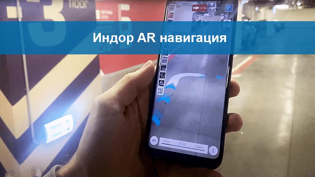 Индор AR навигация