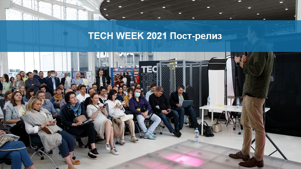 Tech Week 2021 Пост-релиз